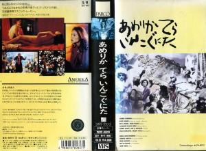 あめりかてらいんこぐにた VHSネットレンタル ビデオ博物館 廃盤ビデオ専門店 株式会社Kプラス