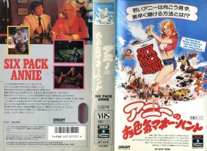 アニーのお色気マネー・ハント VHSネットレンタル ビデオ博物館 廃盤ビデオ専門店 株式会社Kプラス