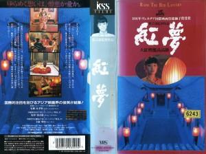 紅夢 VHSネットレンタル ビデオ博物館 廃盤ビデオ専門店 株式会社Kプラス