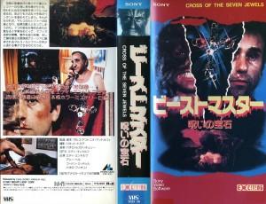 ビーストマスター 呪いの宝石 VHSネットレンタル ビデオ博物館 廃盤ビデオ専門店 株式会社Kプラス