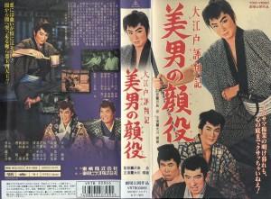大江戸評判記 美男の顔役 VHSネットレンタル ビデオ博物館 廃盤ビデオ専門店 株式会社Kプラス