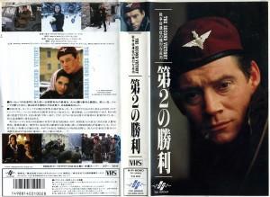 第2の勝利 VHSネットレンタル ビデオ博物館 VHS専門店 株式会社Kプラス
