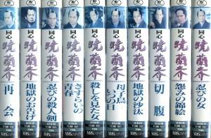同心暁蘭之介 VHSネットレンタル ビデオ博物館 VHS専門店 株式会社Kプラス