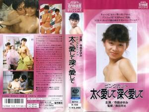 ピンクカット 太く愛して深く愛して VHSネットレンタル ビデオ博物館 廃盤ビデオ専門店 株式会社Kプラス