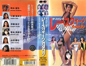 ザ・ハイレグクイーンカタログ VHSネットレンタル ビデオ博物館 廃盤ビデオ専門店 株式会社Kプラス