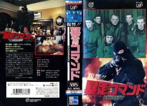 復讐!!暴走コマンド VHSネットレンタル ビデオ博物館 廃盤ビデオ専門店 株式会社Kプラス