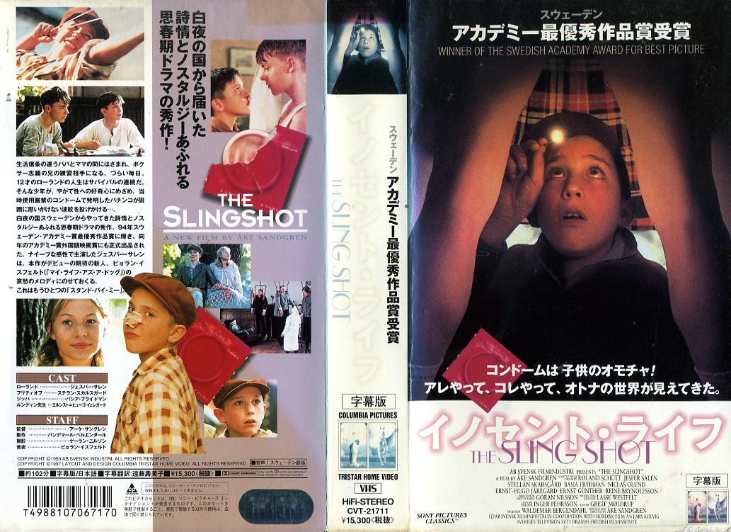 イノセント・ライフ VHSネットレンタル ビデオ博物館 廃盤ビデオ専門店 株式会社Kプラス