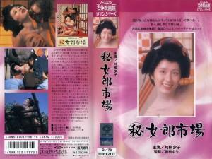 (秘)女郎市場 VHSネットレンタル ビデオ博物館 廃盤ビデオ専門店 株式会社プラス