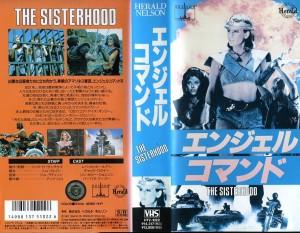 エンジェル・コマンド VHSネットレンタル ビデオ博物館 VHS専門店 株式会社Kプラス