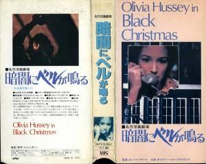 暗闇にベルが鳴る VHSネットレンタル ビデオ博物館 廃盤ビデオ専門店 株式会社Kプラス