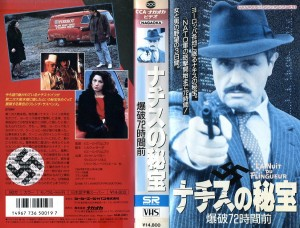 ナチスの秘宝/爆破72時間前 VHSネットレンタル ビデオ博物館 VHS専門店 株式会社Kプラス