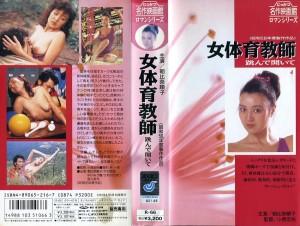 女体育教師 跳んで開いて VHSネットレンタル ビデオ博物館 廃盤ビデオ専門店 株式会社Kプラス