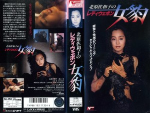 北原佐和子の レディウェポン 女豹 VHSネットレンタル ビデオ博物館 廃盤ビデオ専門店 株式会社Kプラス