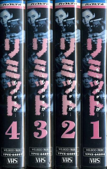 リミット もしも、わが子が… TVドラマ VHS全4巻セット VHSネットレンタル ビデオ博物館 廃盤ビデオ専門店 株式会社Kプラス