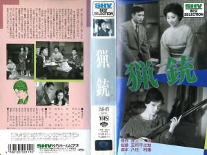 猟銃 VHSネットレンタル ビデオ博物館 廃盤ビデオ専門店 株式会社Kプラス