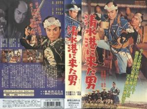 清水港に来た男 VHSネットレンタル ビデオ博物館 廃盤ビデオ専門店 株式会社Kプラス