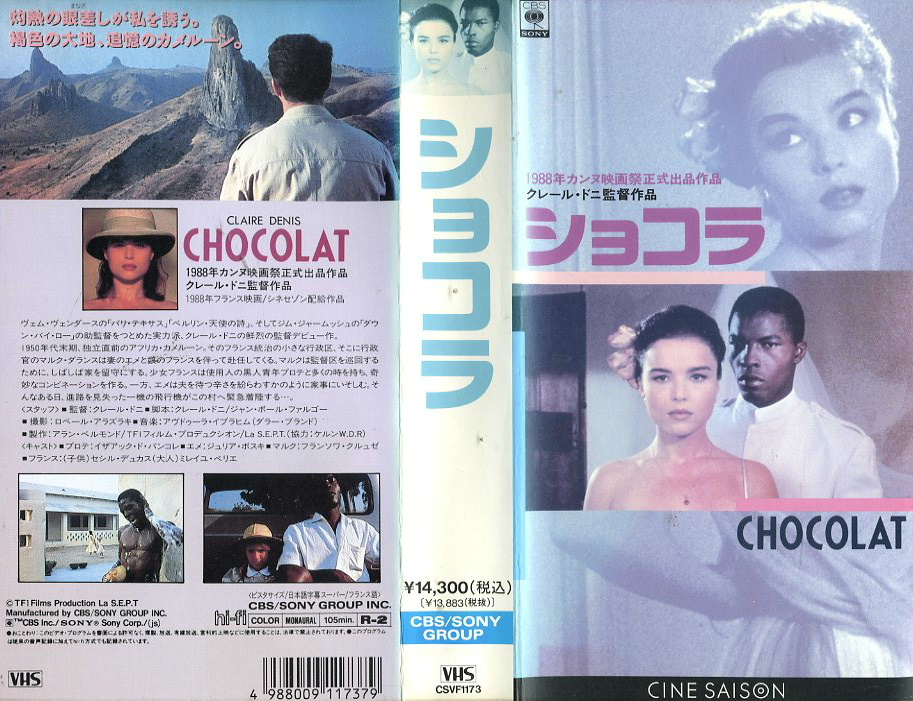ショコラ 1988年 クレール・ドニ監督作 VHSネットレンタル ビデオ博物館 廃盤ビデオ専門店 株式会社Kプラス