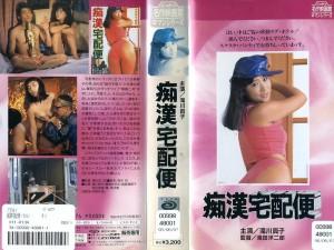 痴漢宅配便 VHSネットレンタル ビデオ博物館 廃盤ビデオ専門店 株式会社Kプラス