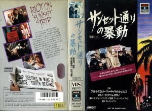 サンセット通りの暴動 (青春の罠 性と反抗) VHSネットレンタル ビデオ博物館 廃盤ビデオ専門店 株式会社Kプラス