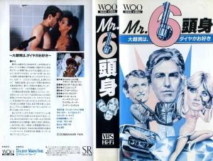 Mr.6頭身 VHSネットレンタル ビデオ博物館 廃盤ビデオ専門店 株式会社Kプラス