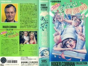 帰ってきたあぶない看護婦 VHSネットレンタル ビデオ博物館 廃盤ビデオ専門店 株式会社Kプラス