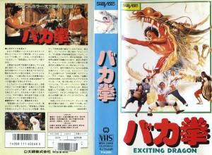 バカ拳 VHSネットレンタル ビデオ博物館 廃盤ビデオ専門店 株式会社Kプラス