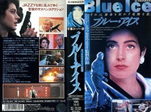 ブルー・アイス VHSネットレンタル ビデオ博物館 廃盤ビデオ専門店 株式会社Kプラス