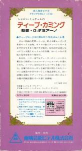 ディープ・カミング VHSネットレンタル ビデオ博物館 廃盤ビデオ専門店 株式会社Kプラス