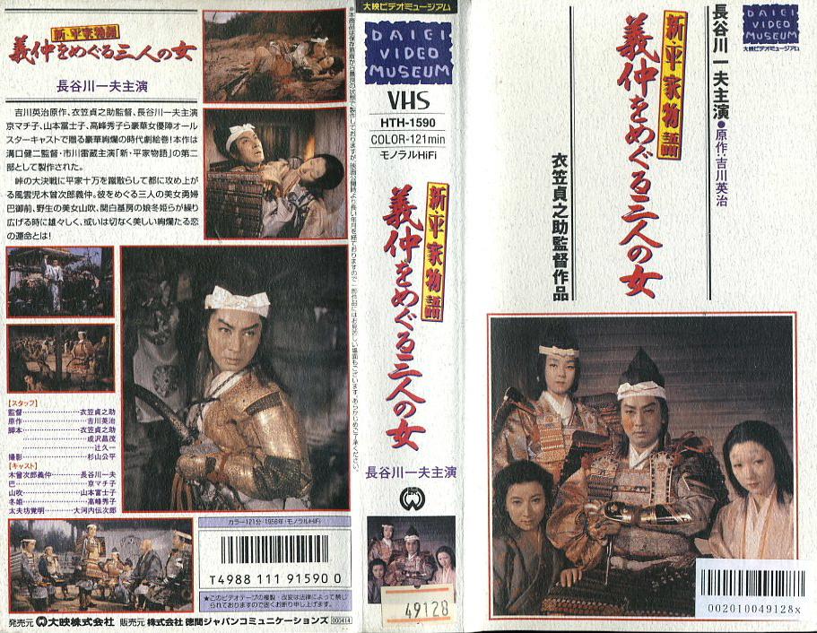 新・平家物語 義仲をめぐる三人の女 VHSネットレンタル ビデオ博物館 廃盤ビデオ専門店 株式会社Kプラス