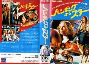 ハンギング・オン・スター VHSネットレンタル ビデオ博物館 廃盤ビデオ専門店 株式会社Kプラス