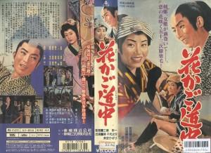花かご道中 VHSネットレンタル ビデオ博物館 廃盤ビデオ専門店 株式会社Kプラス