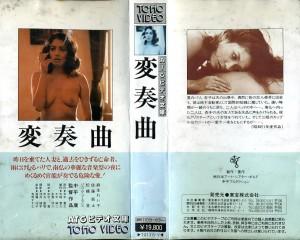 変奏曲 VHSネットレンタル ビデオ博物館 廃盤ビデオ専門店 株式会社Kプラス
