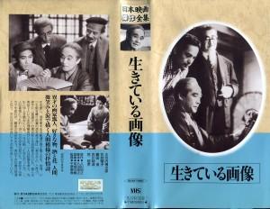生きている画像 VHSネットレンタル ビデオ博物館 廃盤ビデオ専門店 株式会社Kプラス