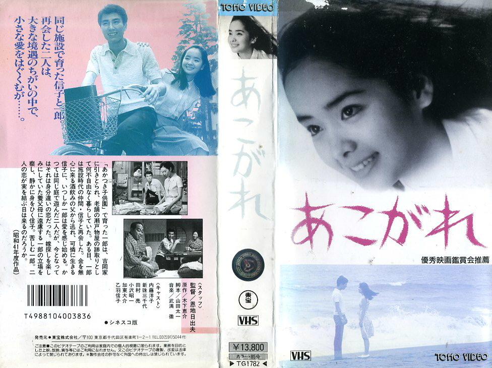 あこがれ VHSネットレンタル ビデオ博物館 廃盤ビデオ専門店 株式会社Kプラス