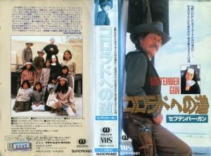 コロラドへの道 セプテンバーガン VHSネットレンタル ビデオ博物館 廃盤ビデオ専門店 株式会社Kプラス