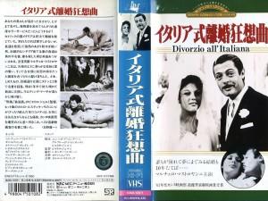 イタリア式離婚狂想曲 VHSネットレンタル ビデオ博物館 廃盤ビデオ専門店 株式会社Kプラス
