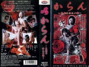 からん 花嫁は冷たい瞳 VHSネットレンタル ビデオ博物館 廃盤ビデオ専門店 株式会社Kプラス