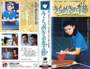 きらめきの季節 VHSネットレンタル ビデオ博物館 廃盤ビデオ専門店 株式会社Kプラス