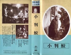 小判鮫 VHSネットレンタル ビデオ博物館 廃盤ビデオ専門店 株式会社Kプラス