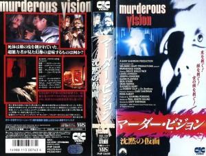 マーダー・ビジョン/沈黙の仮面 VHSネットレンタル ビデオ博物館 廃盤ビデオ専門店 株式会社Kプラス