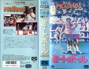 ミートボール VHSネットレンタル ビデオ博物館 廃盤ビデオ専門店 株式会社Kプラス