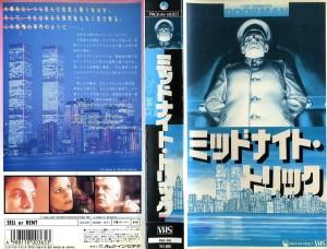 ミッドナイト・トリック VHSネットレンタル ビデオ博物館 廃盤ビデオ専門店 株式会社Kプラス
