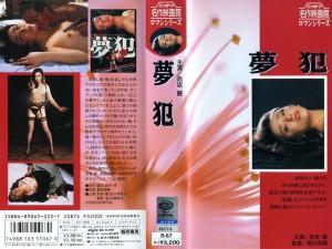 夢犯 VHSネットレンタル ビデオ博物館 株式会社Kプラス