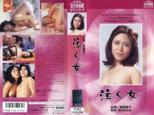 泣く女 VHSネットレンタル ビデオ博物館 廃盤ビデオ専門店