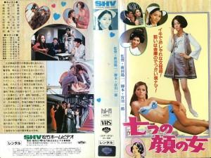 七つの顔の女 VHSネットレンタル ビデオ博物館 廃盤ビデオ専門店 株式会社Kプラス