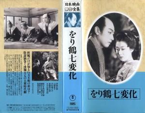 をり鶴七変化 VHSネットレンタル ビデオ博物館 廃盤ビデオ専門店 株式会社Kプラス