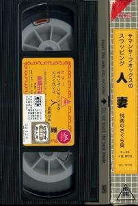 スワッピング 人妻 悦楽のさくら貝 VHSネットレンタル ビデオ博物館 廃盤ビデオ専門店 株式会社Kプラス