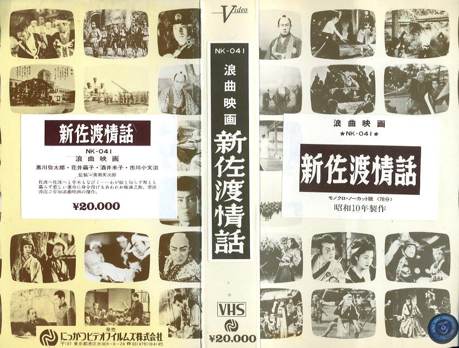 浪曲映画 新佐渡情話 VHSネットレンタル ビデオ博物館 廃盤ビデオ専門店 株式会社Kプラス