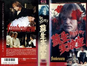 Dr.フランケン 蘇生実験室 VHSネットレンタル ビデオ博物館 廃盤ビデオ専門店 株式会社Kプラス