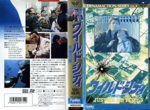 ワイルド・シティ/非情の掟 VHSネットレンタル ビデオ博物館 廃盤ビデオ専門店